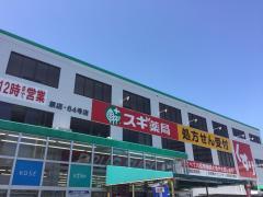 スギ薬局原店