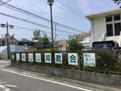松山山越教会