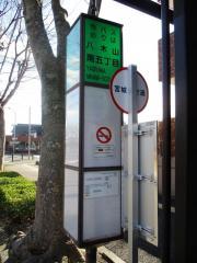 「八木山南五丁目」バス停留所
