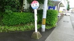 「青島」バス停留所