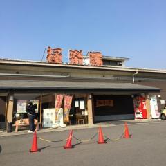 極楽湯奈良店