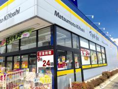 ドラッグストア マツモトキヨシ浦和上木崎店