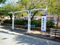 「稲葉荘4丁目」バス停留所