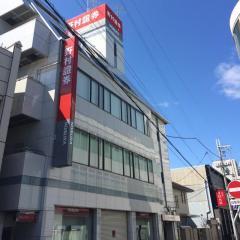 野村證券株式会社 塚口支店