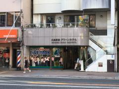 広島駅前グリーンホテル