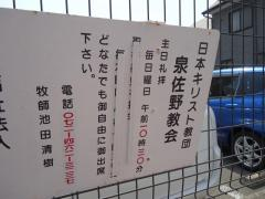 日本基督教団 泉佐野教会