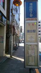 「蒲田四丁目」バス停留所