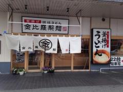 金比羅製麺宝塚旭店
