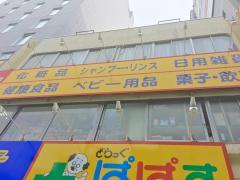 どらっぐぱぱす浅草雷門店