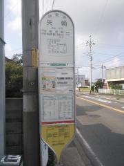「矢崎(平塚市)」バス停留所