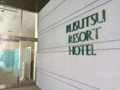 ルスツリゾートホテル&コンベンション