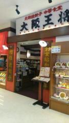 餃子の王将 具志川メインシティ店