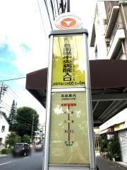 「自衛隊中央病院入口」バス停留所