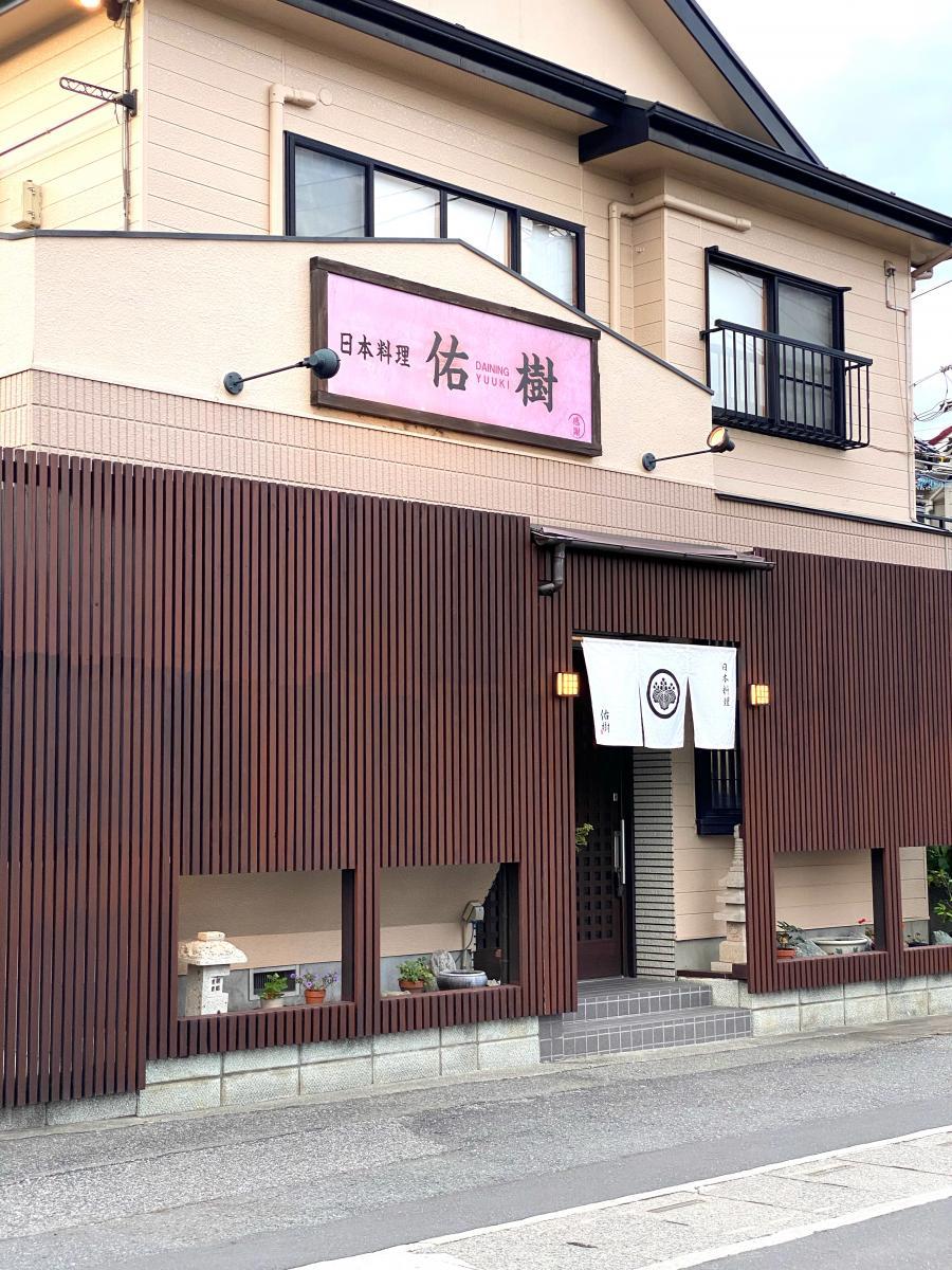 日本料理・佑樹_施設外観