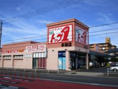 トップワン食品館本地店
