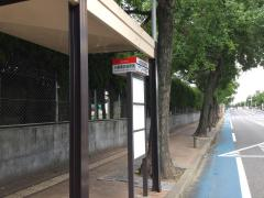 「小倉南区役所前」バス停留所