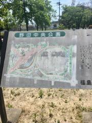 野田中央公園