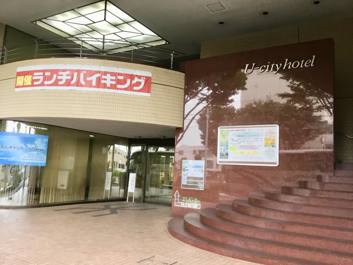 成田U-シティホテル_施設外観