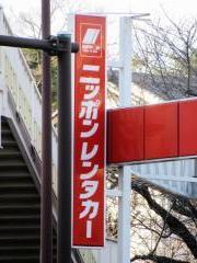 ニッポンレンタカー平塚駅前営業所