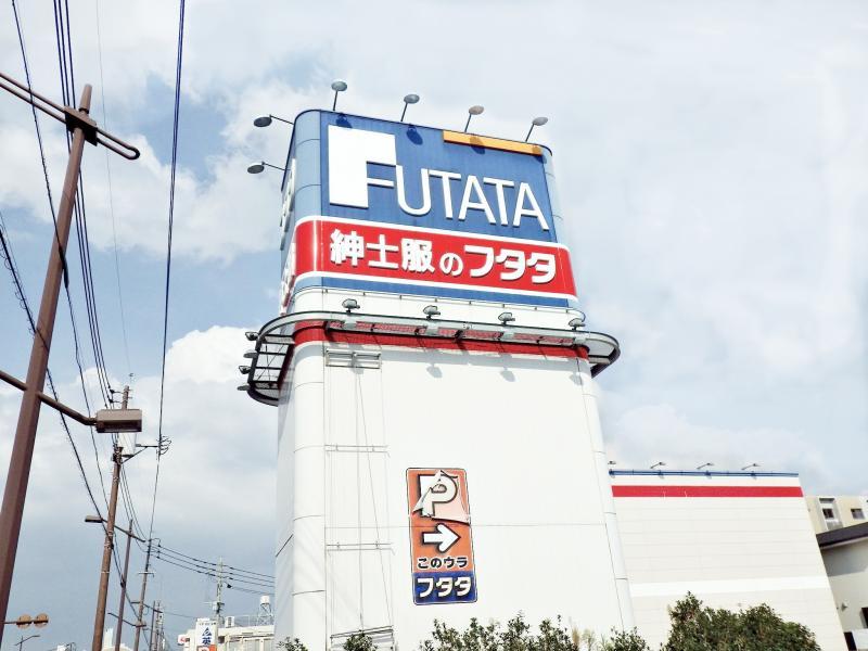 フタタ帯山店_施設外観
