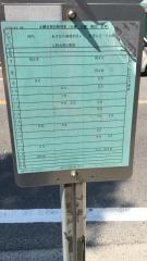 「島東」バス停留所