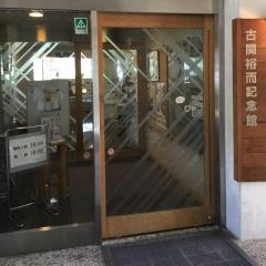 古関裕自而記念館