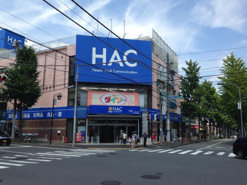 ハックドラッグ/ダイソー 藤が丘駅前店