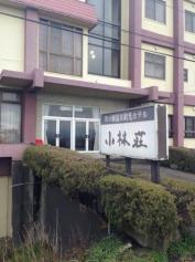 観光ホテル小林荘