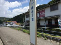 「伊与川橋」バス停留所