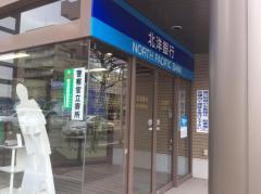 北洋銀行北五条通支店