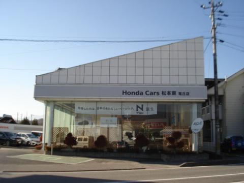 Honda Cars松本東竜丘店_建物全景