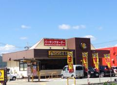 CoCo壱番屋滝野社インター店