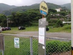 「木風町」バス停留所