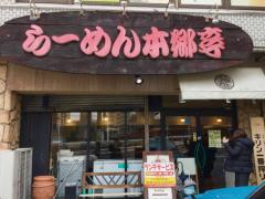 らーめん本郷亭 本店
