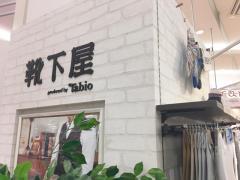 靴下屋イオン熱田店