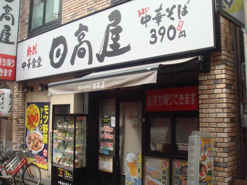 日高屋金沢文庫東口店