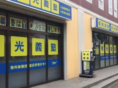明光義塾大宮東口教室