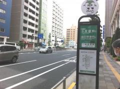 「泉岳寺前」バス停留所