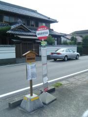 「厳美郵便局前」バス停留所
