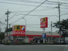 サンドラッグ川口赤井店