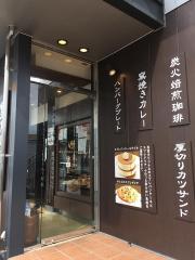 星乃珈琲 名古屋矢田店