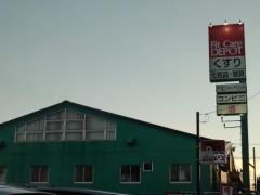 フィットケア・デポ東名川崎店