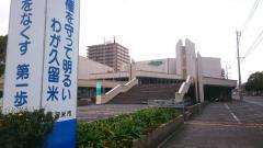 久留米市民会館