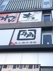 牛角 市川店_看板