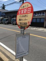 「生実新田」バス停留所