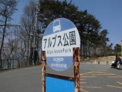 「アルプス公園」バス停留所