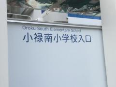 「小禄南小学校入口」バス停留所