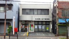 名古屋二女子郵便局