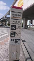 「美栄橋駅前」バス停留所