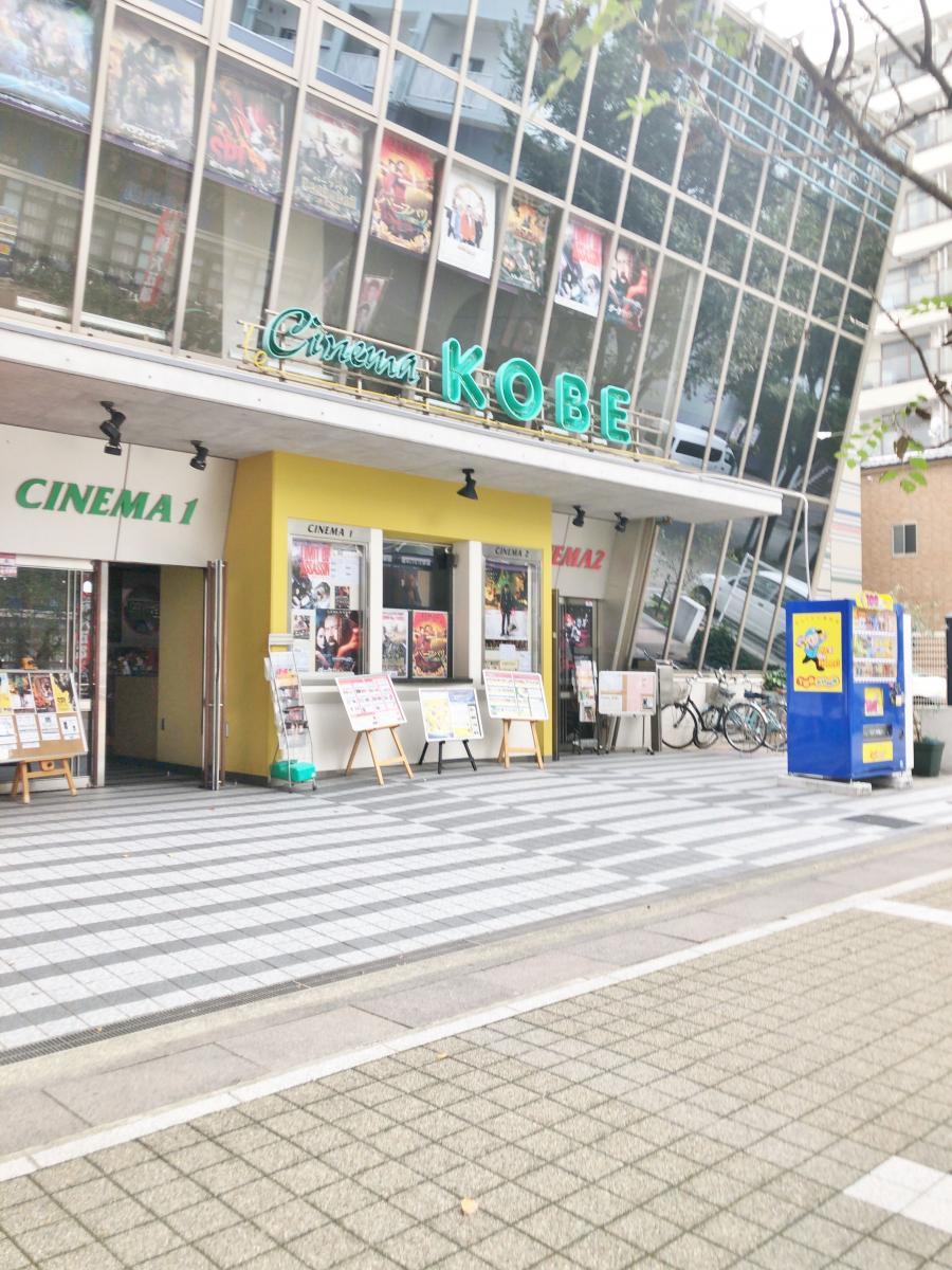 Cinema KOBE_施設外観